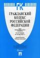 Гражданский кодекс РФ в 4х частях в 1 книге на 10.05.17 с таблицей изменений